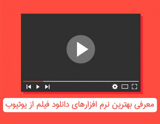 نرم افزار های دانلود فیلم از یوتیوب در کامپیوتر